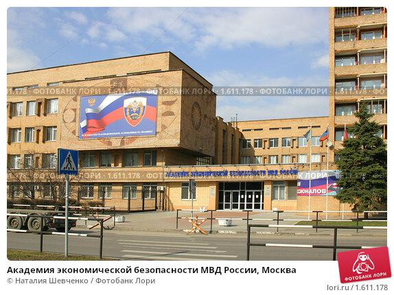 Академия экономической безопасности мвд россии свиблово сайт