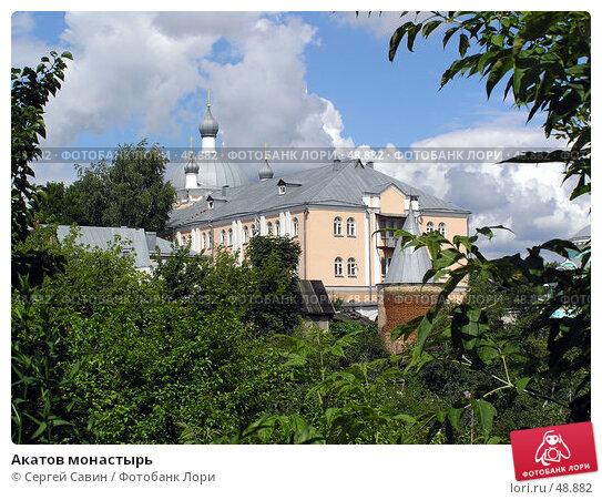 Акатов монастырь, фото № 48882, снято 9 июля 2005 г. (c) Сергей Савин / Фотобанк Лори