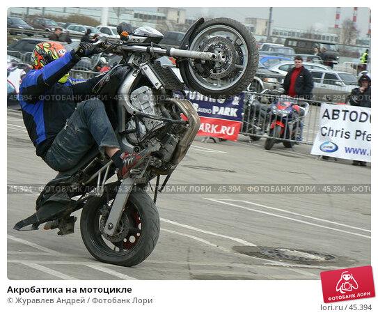 Купить «Акробатика на мотоцикле», эксклюзивное фото № 45394, снято 22 апреля 2007 г. (c) Журавлев Андрей / Фотобанк Лори