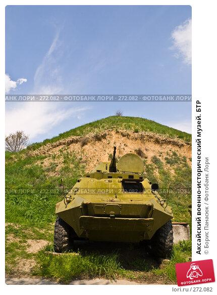 Аксайский военно-исторический музей. БТР, фото № 272082, снято 1 мая 2008 г. (c) Борис Панасюк / Фотобанк Лори
