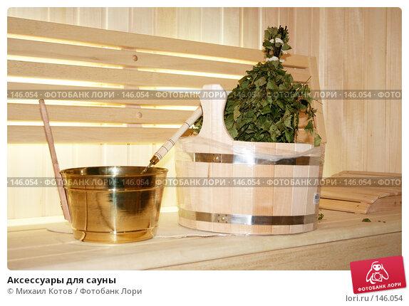 Аксессуары для сауны, фото № 146054, снято 17 ноября 2005 г. (c) Михаил Котов / Фотобанк Лори