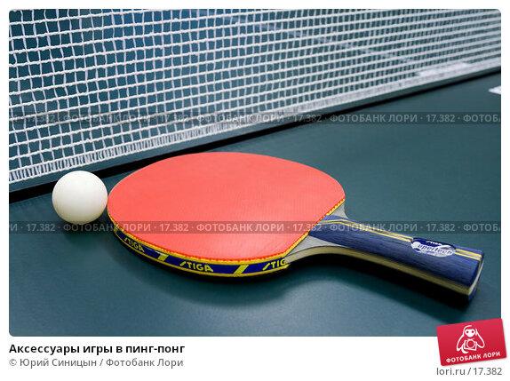Купить «Аксессуары игры в пинг-понг», фото № 17382, снято 1 января 2007 г. (c) Юрий Синицын / Фотобанк Лори