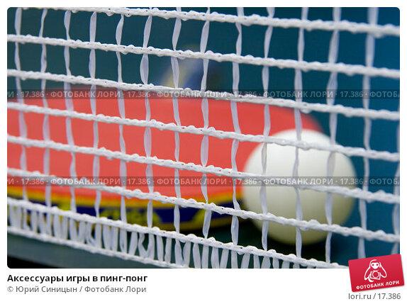 Аксессуары игры в пинг-понг, фото № 17386, снято 1 января 2007 г. (c) Юрий Синицын / Фотобанк Лори