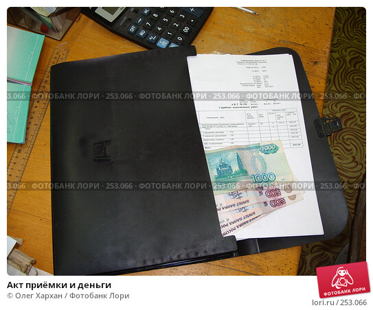 Акт приёмки и деньги, эксклюзивное фото № 253066, снято 4 апреля 2008 г. (c) Олег Хархан / Фотобанк Лори