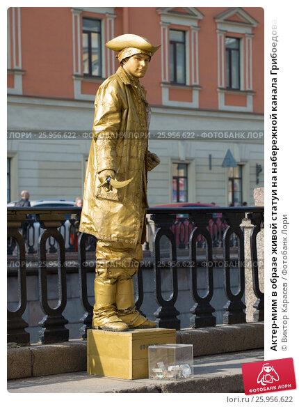 Купить «Актер-мим в образе живой статуи на набережной канала Грибоедова. Санкт-Петербург», фото № 25956622, снято 10 апреля 2017 г. (c) Виктор Карасев / Фотобанк Лори