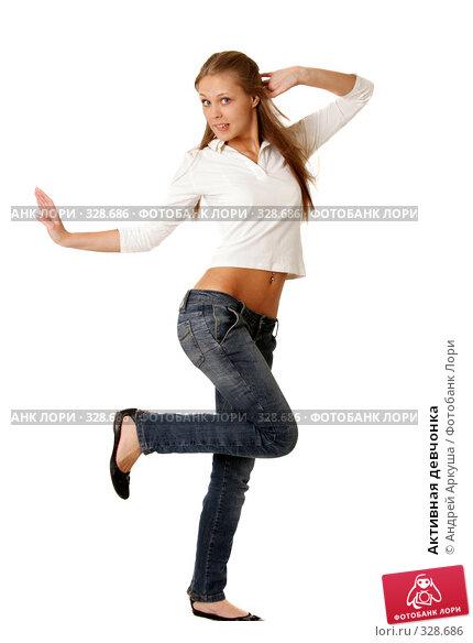 Активная девчонка, фото № 328686, снято 4 мая 2008 г. (c) Андрей Аркуша / Фотобанк Лори