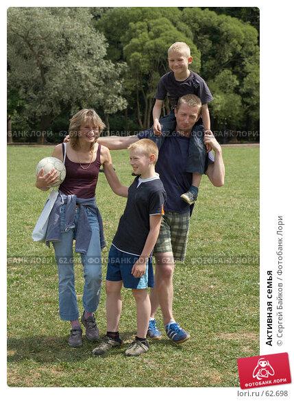 Активная семья, фото № 62698, снято 24 июня 2007 г. (c) Сергей Байков / Фотобанк Лори