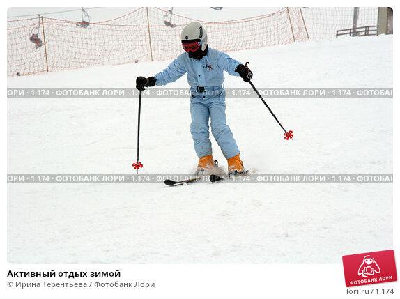 Активный отдых зимой, эксклюзивное фото № 1174, снято 22 февраля 2006 г. (c) Ирина Терентьева / Фотобанк Лори