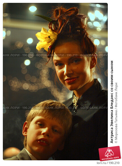 Актриса Эвелина Бледанс со своим сыном, фото № 190210, снято 14 февраля 2004 г. (c) Морозова Татьяна / Фотобанк Лори