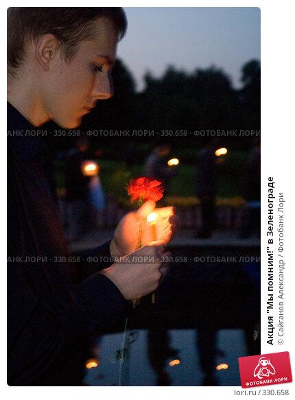 """Акция """"Мы помним!"""" в Зеленограде, эксклюзивное фото № 330658, снято 24 августа 2005 г. (c) Сайганов Александр / Фотобанк Лори"""