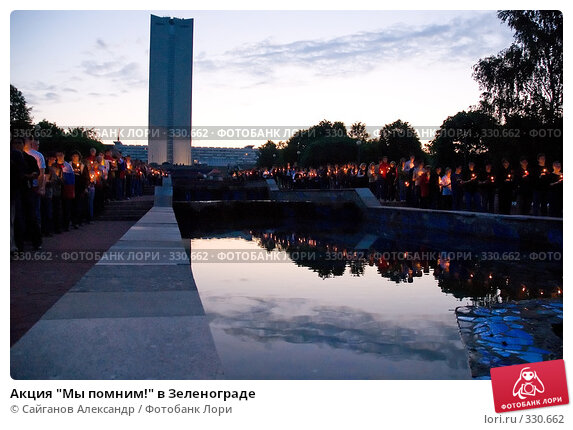 """Акция """"Мы помним!"""" в Зеленограде, эксклюзивное фото № 330662, снято 24 августа 2005 г. (c) Сайганов Александр / Фотобанк Лори"""