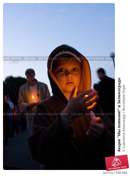 """Акция """"Мы помним!"""" в Зеленограде, эксклюзивное фото № 330666, снято 24 августа 2005 г. (c) Сайганов Александр / Фотобанк Лори"""