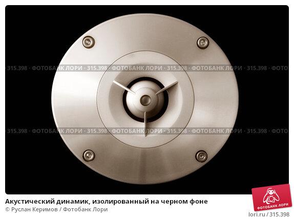 Купить «Акустический динамик, изолированный на черном фоне», фото № 315398, снято 29 мая 2008 г. (c) Руслан Керимов / Фотобанк Лори