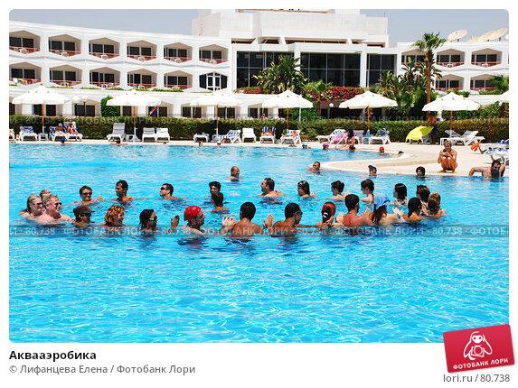 Аквааэробика, фото № 80738, снято 25 августа 2007 г. (c) Лифанцева Елена / Фотобанк Лори