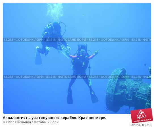 Аквалангисты у затонувшего корабля. Красное море., фото № 83218, снято 9 марта 2005 г. (c) Олег Хмельниц / Фотобанк Лори