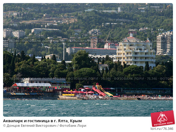 Аквапарк и гостиница в г. Ялта, Крым, фото № 76346, снято 8 августа 2007 г. (c) Донцов Евгений Викторович / Фотобанк Лори