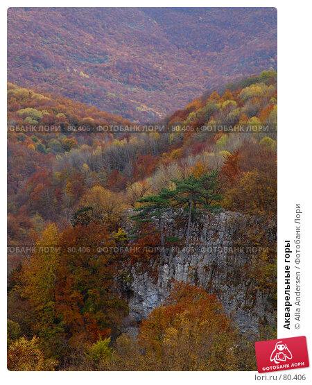 Акварельные горы, фото № 80406, снято 25 октября 2006 г. (c) Alla Andersen / Фотобанк Лори