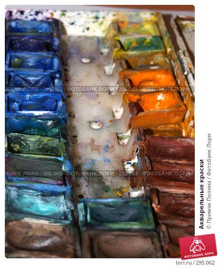 Купить «Акварельные краски», фото № 295062, снято 6 января 2007 г. (c) Примак Полина / Фотобанк Лори
