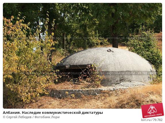 Купить «Албания. Наследие коммунистической диктатуры», фото № 79782, снято 22 августа 2007 г. (c) Сергей Лебедев / Фотобанк Лори