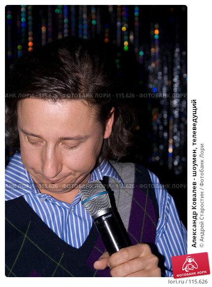Александр Ковалев - шоумен, телеведущий, фото № 115626, снято 16 октября 2007 г. (c) Андрей Старостин / Фотобанк Лори