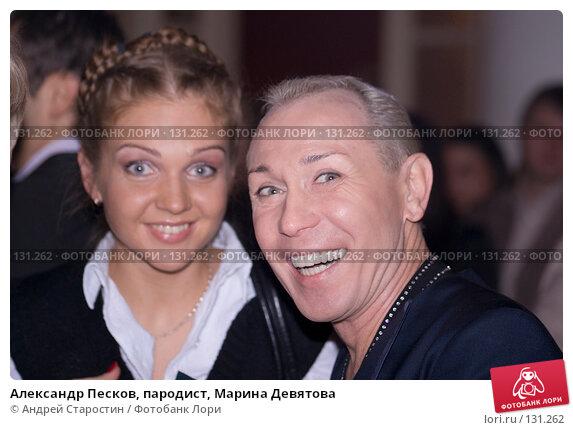 Купить «Александр Песков, пародист, Марина Девятова», фото № 131262, снято 28 ноября 2007 г. (c) Андрей Старостин / Фотобанк Лори