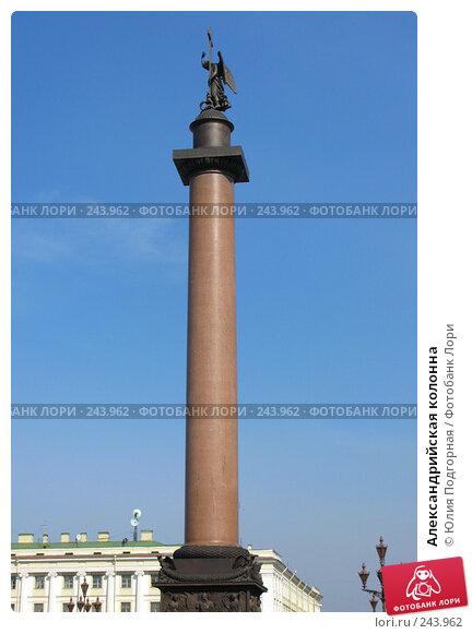 Александрийская колонна, фото № 243962, снято 5 апреля 2008 г. (c) Юлия Селезнева / Фотобанк Лори