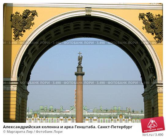 Александрийская колонна и арка Генштаба. Санкт-Петербург, фото № 3490, снято 4 мая 2006 г. (c) Маргарита Лир / Фотобанк Лори