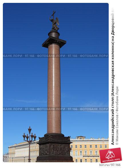 Александрийский столп (Александровская колонна) на Дворцовой площади. Санкт-Петербург, фото № 97166, снято 17 июля 2007 г. (c) Максим Соколов / Фотобанк Лори
