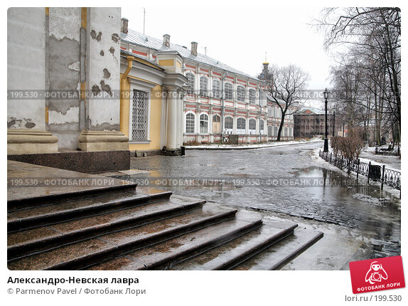 Александро-Невская лавра, фото № 199530, снято 8 февраля 2008 г. (c) Parmenov Pavel / Фотобанк Лори