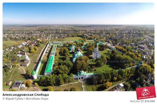 Купить «Александровская Слобода», фото № 21810094, снято 15 сентября 2014 г. (c) Юрий Губин / Фотобанк Лори
