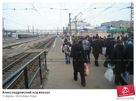Александровский ж/д вокзал, фото № 23074, снято 9 марта 2007 г. (c) Аврам / Фотобанк Лори