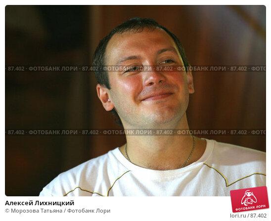 Алексей Лихницкий, фото № 87402, снято 2 сентября 2006 г. (c) Морозова Татьяна / Фотобанк Лори