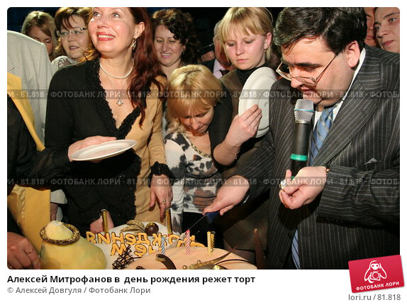 Алексей Митрофанов в  день рождения режет торт, фото № 81818, снято 16 марта 2007 г. (c) Алексей Довгуля / Фотобанк Лори