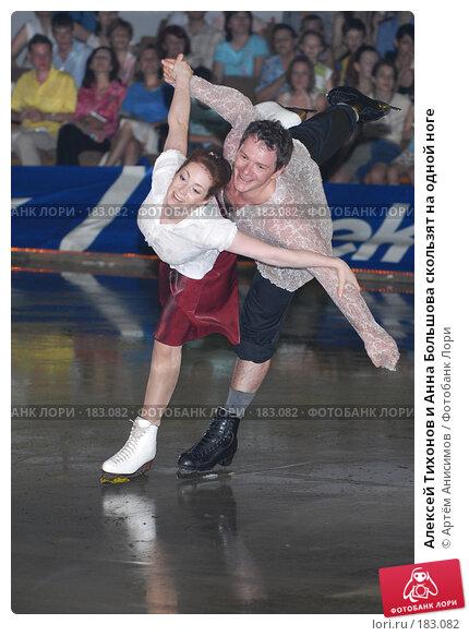 Алексей Тихонов и Анна Большова скользят на одной ноге, фото № 183082, снято 29 мая 2007 г. (c) Артём Анисимов / Фотобанк Лори