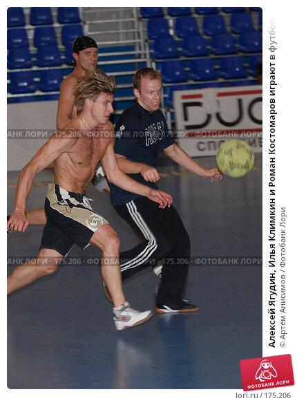 Алексей Ягудин, Илья Климкин и Роман Костомаров играют в футбол, фото № 175206, снято 30 мая 2007 г. (c) Артём Анисимов / Фотобанк Лори