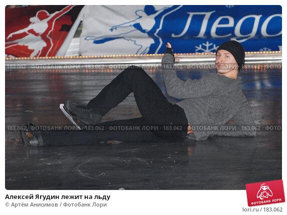 Алексей Ягудин лежит на льду, фото № 183062, снято 29 мая 2007 г. (c) Артём Анисимов / Фотобанк Лори