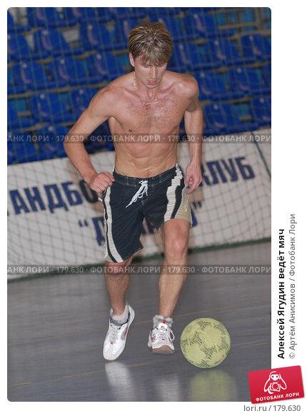 Алексей Ягудин ведёт мяч, фото № 179630, снято 30 мая 2007 г. (c) Артём Анисимов / Фотобанк Лори