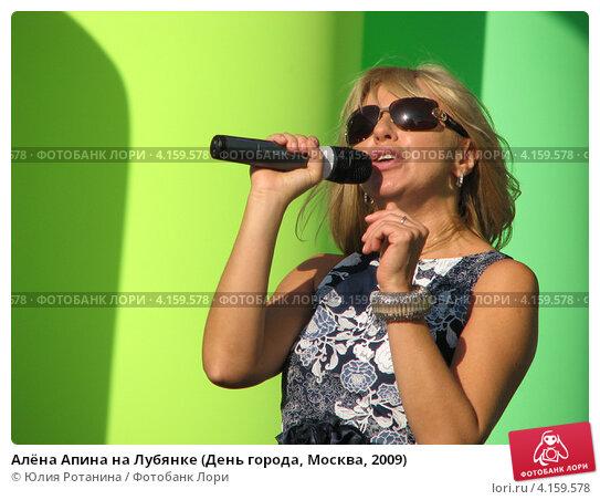 Купить «Алёна Апина на Лубянке (День города, Москва, 2009)», фото № 4159578, снято 5 сентября 2009 г. (c) Юлия Ротанина / Фотобанк Лори