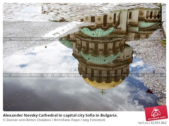 Alexander Nevsky Cathedral in capital city Sofia in Bulgaria. Стоковое фото, фотограф Zoonar.com/Anton Chalakov / easy Fotostock / Фотобанк Лори