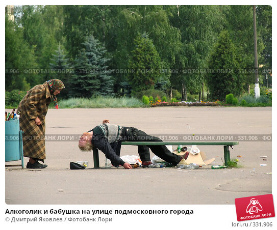 Алкоголик и бабушка на улице подмосковного города, фото № 331906, снято 13 августа 2006 г. (c) Дмитрий Яковлев / Фотобанк Лори
