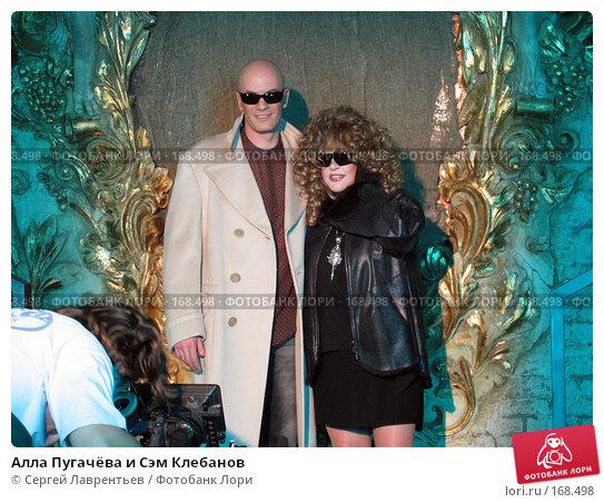 Алла Пугачёва и Сэм Клебанов, фото № 168498, снято 23 февраля 2003 г. (c) Сергей Лаврентьев / Фотобанк Лори