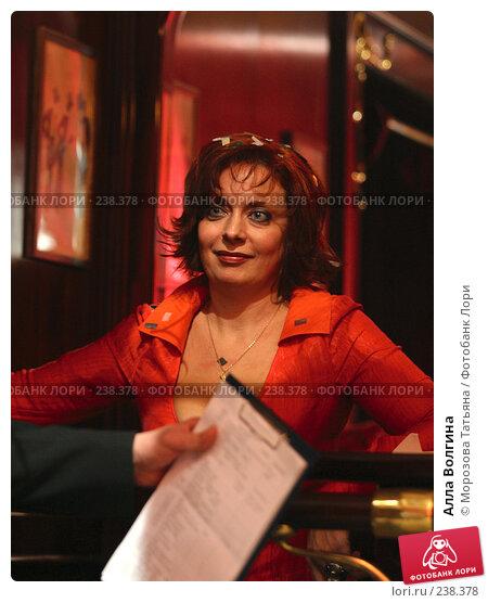 Алла Волгина, фото № 238378, снято 26 ноября 2005 г. (c) Морозова Татьяна / Фотобанк Лори