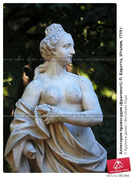 Аллегория правосудия (фрагмент). П. Баратта, Италия, 1719 г., фото № 80066, снято 30 июля 2007 г. (c) Крупнов Денис / Фотобанк Лори