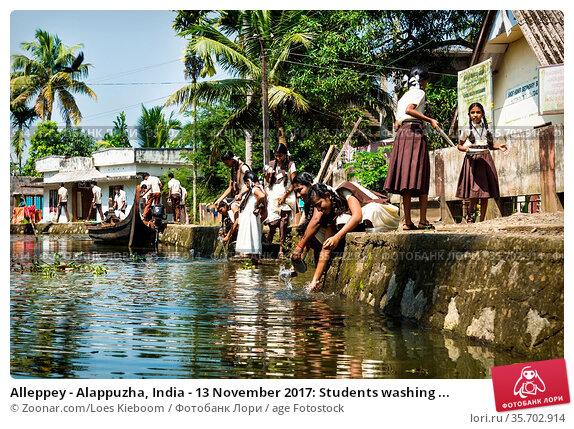 Alleppey - Alappuzha, India - 13 November 2017: Students washing ... Стоковое фото, фотограф Zoonar.com/Loes Kieboom / age Fotostock / Фотобанк Лори