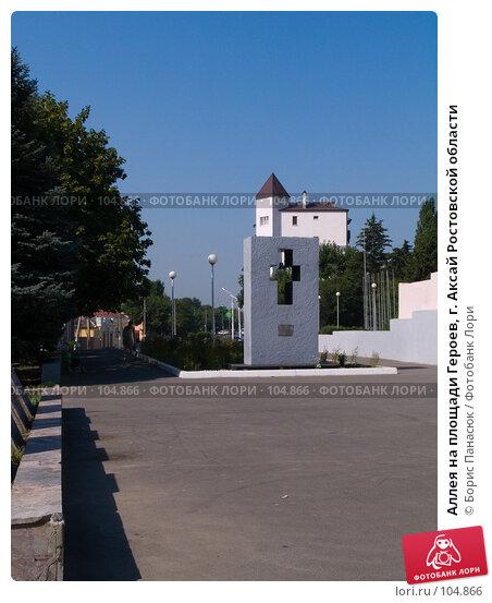 Аллея на площади Героев, г. Аксай Ростовской области, фото № 104866, снято 25 июля 2017 г. (c) Борис Панасюк / Фотобанк Лори