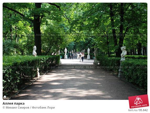 Аллея парка, фото № 95842, снято 3 июля 2007 г. (c) Михаил Смиров / Фотобанк Лори