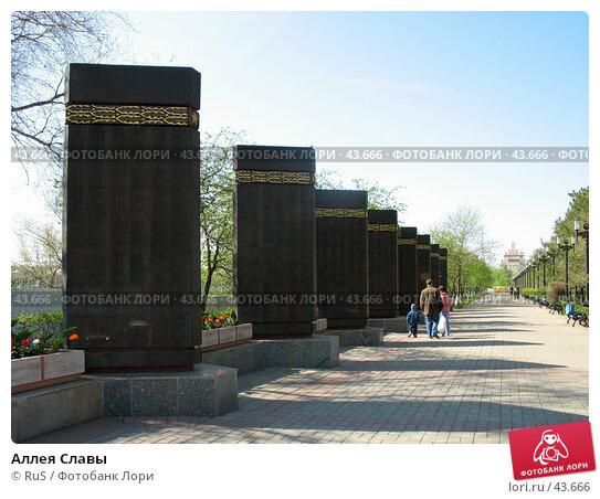 Купить «Аллея Славы», фото № 43666, снято 13 мая 2007 г. (c) RuS / Фотобанк Лори