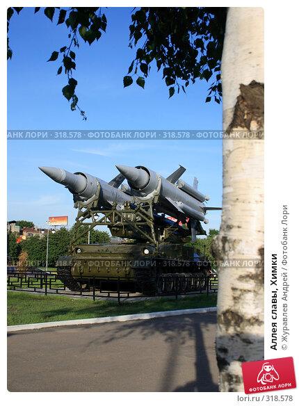 Купить «Аллея славы, Химки», эксклюзивное фото № 318578, снято 8 июня 2008 г. (c) Журавлев Андрей / Фотобанк Лори