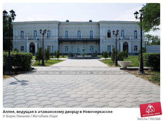 Аллея, ведущая к атаманскому дворцу в Новочеркасске, фото № 103566, снято 27 июля 2017 г. (c) Борис Панасюк / Фотобанк Лори
