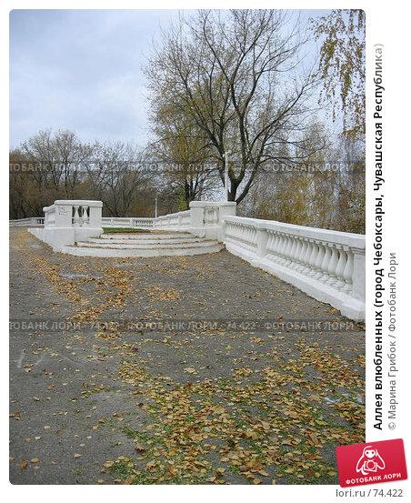 Аллея влюбленных (город Чебоксары, Чувашская Республика), фото № 74422, снято 17 октября 2006 г. (c) Марина Грибок / Фотобанк Лори